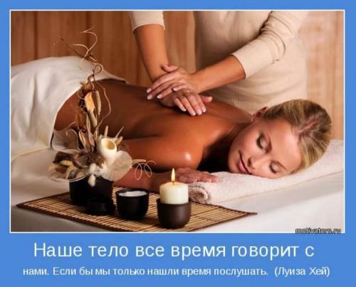 Статус для мастера по массажу. Тексты для рекламы массажа: примеры как составить короткое и красивое объявление