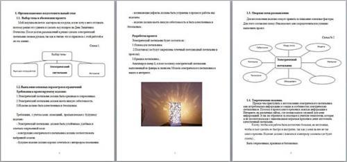 2.1 технологическая карта изготовления электрического светильника по технологии. Творческий проект по технологии на тему Электрический светильник
