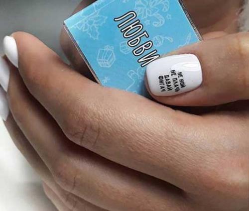 Надписи на ногтях на русском языке. Маникюр с надписями: фото-новинки, красивый дизайн ногтей