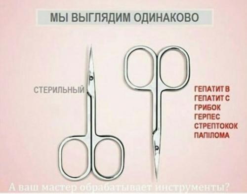 Памятки для клиентов маникюра. Осторожно!  Не стерильный инстумент, или что нужно знать клиенту для того что бы оставаться здоровым после посещения маникюрных/педикюрных услуг.