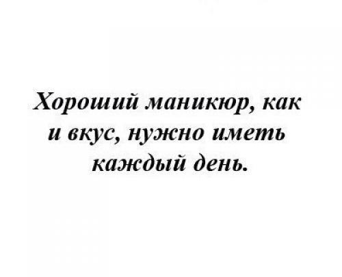 Маникюр красивые цитаты