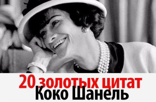 Цитаты про маникюр. 20 золотых цитат Коко шанель: