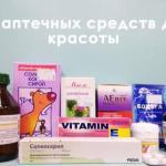 10 аптечных средств для красоты, которые помогут тебе сэкономить?