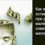 * Как всегда оставаться при деньгах, маленькие советы от магов *.