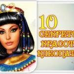 10 секретов красоты Клеопатры.