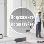 """""""Подскажите - Посоветуйте"""": ищукиев_ пп."""