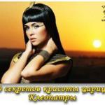 10 секретов красоты царицы Клеопатры.