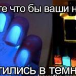 Как сделать светящиеся ногти?