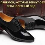 12 приемов, которые вернут обуви великолепный вид.