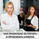 Как правильно встречать и провожать клиента?