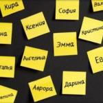 Нумерология женских имен.