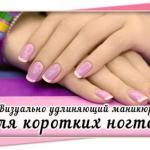 Визуально удлиняющий маникюр для коротких ногтей?