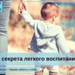 4 секрета легкого воспитания (часть 1).