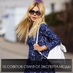 15 советов стиля от эксперта моды: