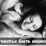 Счастье быть мамой.