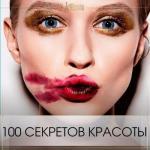 100 секретов красоты, которые никогда не выйдут из моды?