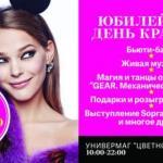 """10 октября в РИВ ГОШ """"Цветной"""", Москва, состоится юбилейный день красоты Cosmopolitan Beauty."""