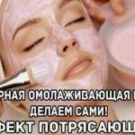 Рецепт чудо - маски для лица?