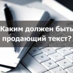Как написать продающий текст?