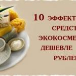 Тор - 10 средств эффективной экокосметики.