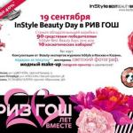 "Instyle Beauty Day в РИВ ГОШ Exclusive в ТК ""Галерея Тандем""."